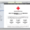 iTunes Store、ハイチ地震の救援金を受付