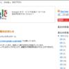 台風18号 Google特設ページ 台風の進路や安否情報を提供中!!