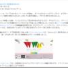 コードが書けない人向け Google AJAX Feed APIでBlogなどの新規エントリをWebページに埋め込む方法