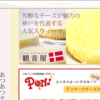 大丸 東京 期間限定出店 神戸 観音屋 チーズケーキを食する