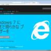 Windows7用のIE11をとりあえずインストール Windows8.1版とWindows7版の違い