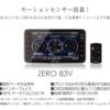 【Amazon限定】 コムテックGPSレーダー探知機 ZERO72V & OBD2-R2セット が素晴らしい 楽天でもNo1の理由とは もう捕まらないぞ