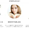 学年ビリのギャルが慶應大学に現役合格した話・無職だった僕がまとめブログで年収2500万まで上り詰めた話 STORYS.JPというサイトについて