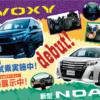 予約枠わずか!! トヨタ 新型ノア/ヴォクシーの特別展示&無料試乗キャンペーンがMEGAWEBで開催中です
