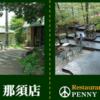 那須高原のおいしいパン屋さん「ペニー・レイン那須店」へ行ってきました。