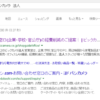 なぜか?Google・Yahooで「ヨドバシカメラ 法人」と検索すると「ビックカメラ」がヒットしてくるのだろう?