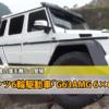 話題のメルセデス・ベンツ6輪駆動「G63AMG 6×6」が日本国内でデモ走行動画公開 軍用車より高い価格