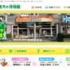 栃木県壬生町「おもちゃ博物館」と室内遊び場(キッズキャッスル三郷)のご紹介。雨でも嵐でも子供を退屈させない場所