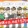 週休4日、月収15万円で僕らは「ゆるく」生きていく?新しいワークススタイルは若者を日本を救うのか?