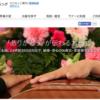 人生のエンディング。Yahoo!JAPANの珍しい新サービスが始まりました。
