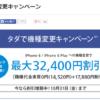 iPhone4からiPhone6に機種変更すると24,840円もお得になるソフトバンクのタダで機種変更キャンペーン 月々の支払が楽ぅになる
