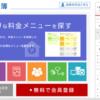 使わないと損!!「でんき家計簿」という東京電力の無料ネットサービスが賢い件