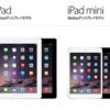 iPad mini(Retina)→iPad mini3に変更するよりもiPad Air 2に変更した方が良い?