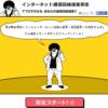 NTT東日本「回線速度テスト」にアフロおじさん登場!!iPhone6のWiFi接続を高速化するなら最新の無線ルータを導入しましょう。