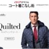 最新「イタリアオヤジのコート着こなし術」マネしたいジローラモのオススメ4大コートブランド!!by Amazon
