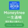 現金資産管理アプリならMoneytreeがオススメ!デジタル家計簿としても、ただし現金主義の方には向かないかも
