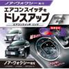 トヨタ「ヴォクシー/ノア/エスクァイア」専用アイテムが続々登場中!!これだけはチェックしておきたい便利グッズ