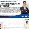 ソニー生命・銀行に続き「ソニー不動産」誕生!!ソニーグループ連携と3つの差別化