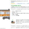 何でも売りますAmazonで今度は電車が売られていると話題!!カスタマーレビューが傑作で笑える。