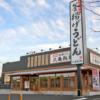 毎月1日「映画館」「丸亀製麺」がお得!!サービスデーや割引クーポンなどをチェックして賢く生活してますか?