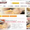 今日は旧栃尾市名物の「栃尾揚げ」を高島屋で購入しました