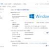 Windows10アップグレード後の容量不足を解消する方法は?以前のWindowsファイル(過去データやアプリ)を完全に削除するしかない!!