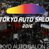 トヨタ「TOKYO AUTO SALON 2016」でヴォクシー(ノア)のG'sモデルを出展!!いよいよ販売開始か?どんな仕様なのか予測してみましょう。