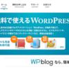 「Google Blogger」のスマホAPPが公開終了していた!更新が手軽に出来ないからWordPressへ移行が濃厚になってきたよ。