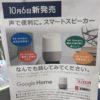 Google Home発売日は今日なの?家電量販店にはポスター!価格は14,000円になります