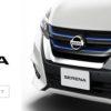 「セレナe-POWER」の来春発売決定!東京モーターショーで初公開は市販車ベースとなるだろう