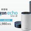AmazonEcho発売!どれを買う?3種類から最適な機種を比較検討の上選定しました(リクエスト済み)