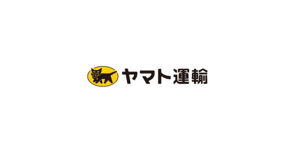運輸 コンビニ ヤマト